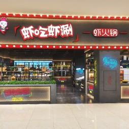 蝦吃蝦涮重慶涪陵店_3845888