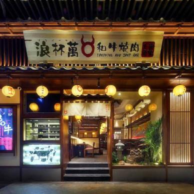 淄博日式居酒屋装修设计装饰公司_3848722