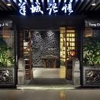 """餐饮空间设计:""""羊城记忆"""",岭南菜馆——门口图片"""