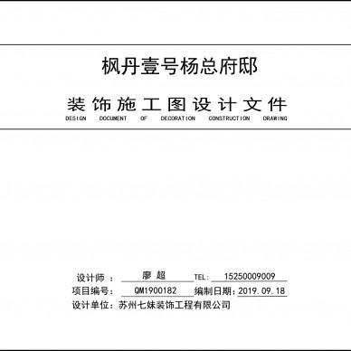枫香花园杨总府邸126平装修案例_3875102