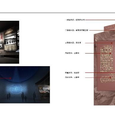 內蒙古博物館-草原豐碑展示廳設計_3890542