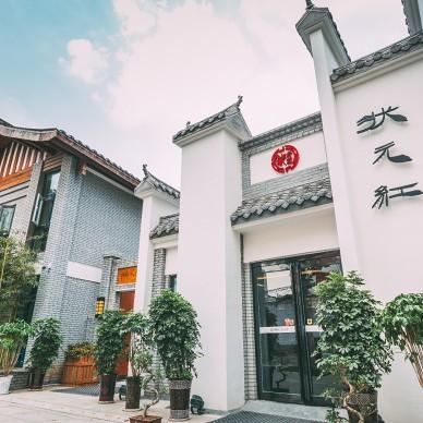 【民宿酒店设计】李斯商业街状元红酒店_3895874