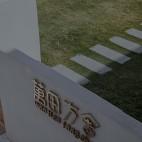 方舍 | 浙江衢州_3919743
