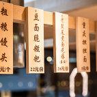 餐饮空间设计-新陶然川式创意菜_3934533