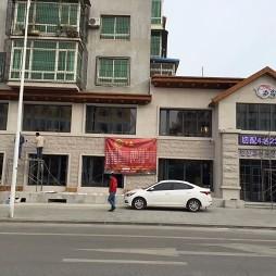 添鑫炭火烤肉店_3958128