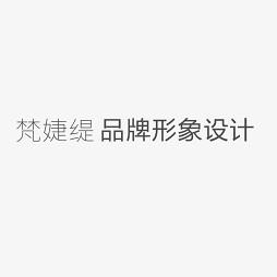 梵婕緹護膚連鎖店Si設計_3974349