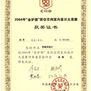 CIID中国建筑学会室内设计大奖赛_3976239