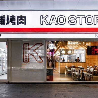 餐饮空间设计-烤肉新物种,便利店吃烤肉_3978129