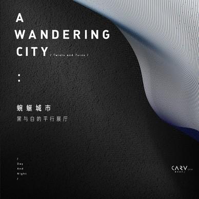 黑白平行展厅,艺术+科技完美演绎上海风景_3993383