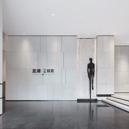 重庆龙湖·尘林间——大厅图片