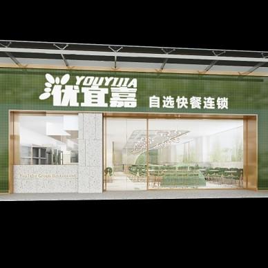 优宜嘉快餐店设计|原创_4014397