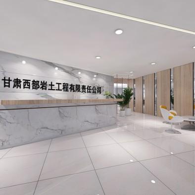 甘肅西部巖土工程有限公司辦公室