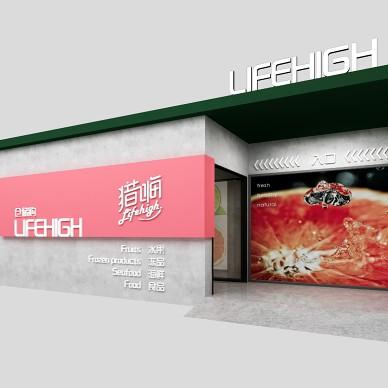 猎嗨水果仓储购 LIFEHIGH_4017309