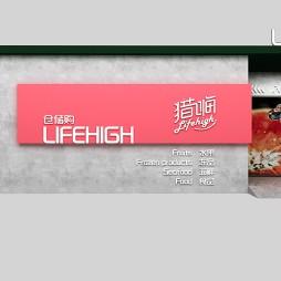 猎嗨水果仓储购 LIFEHIGH_4017308