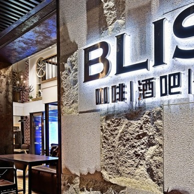 BLISS餐吧长乐店_4020358