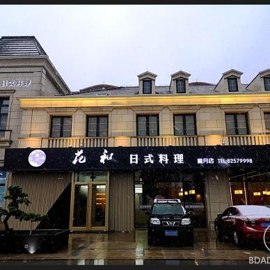 青岛- 花和日式料理店(实景)_4026650