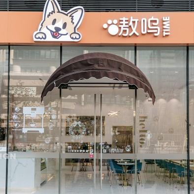 嗷呜爱犬撸狗圣地咖啡馆
