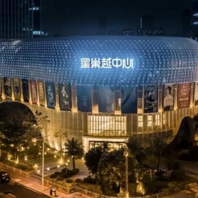 国内首个城市音乐产业综合体-星巢越中心_4032027