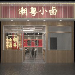 潮粤小卤 金牌猪脚饭 卤水店 烧腊店_4043345