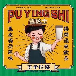 王子拉茶 南洋东南亚风 茶饮店 餐饮品牌_4046587