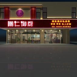 珠海市金湾区潮仁御厨餐厅s设计_4046906
