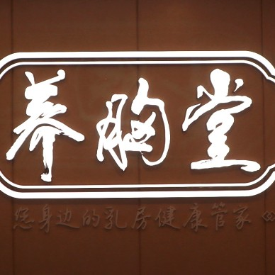 养生空间:菩羽二店_1585292357_4090400