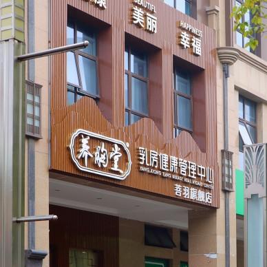 养生空间:菩羽二店_1585292360_4090404