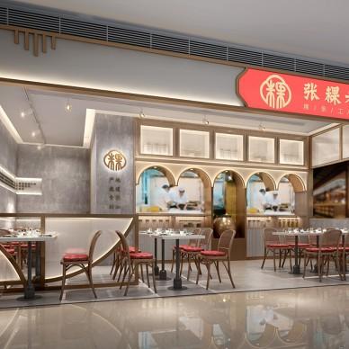 张粿老全新升级创新店铺-华空间设计案例_1587959636_4125423