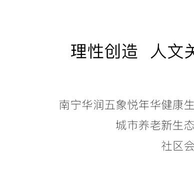 南宁华润五象悦年华健康生活馆_1588839021_4135238