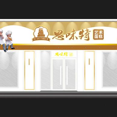 河北衡水_思味特蛋糕店设计_1588919752_4136001