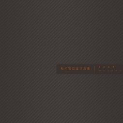 御景华府——w总雅宅_4165483