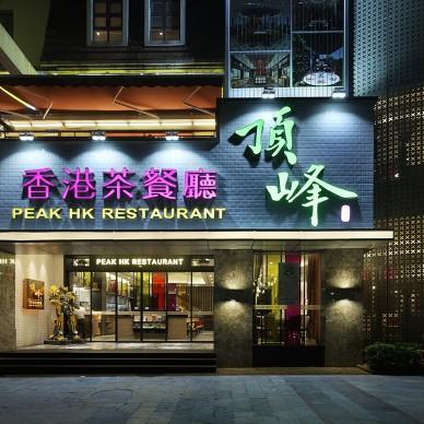 顶峰茶餐厅·港式茶餐厅设计_1591600237_4167796