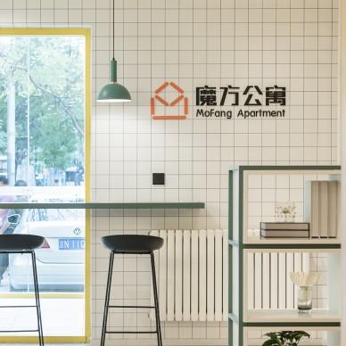魔方公寓公区3.0升级改造项目_1593225600_4184806