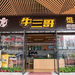 平顶山市牛三哥快餐店_4187185