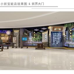 深圳餐厅设计:鱼小妖深圳西丽宝能店_1593758312_4192502