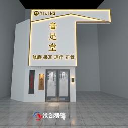 合肥320平米新中式音足堂采耳店装修案例_1594090482_4195488