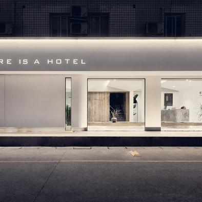 有间·创意酒店