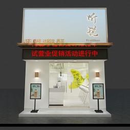 """""""听说"""" 奶茶店2020_4209752"""