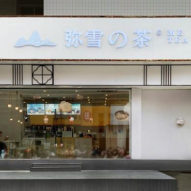 商业空间 弥雪的茶 ME TEA
