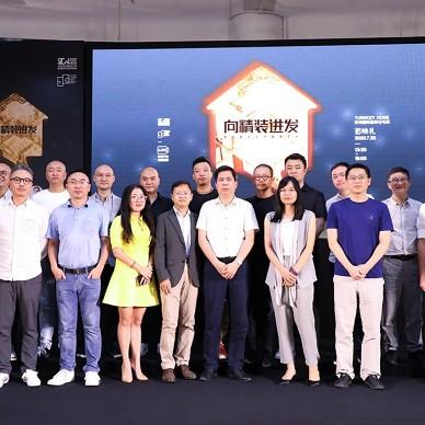 2020深圳国际精装住宅展×九度设计_1597043618_4228937