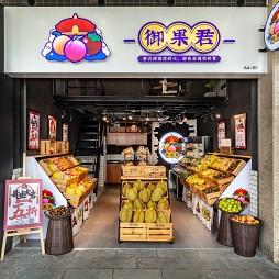 【御果君】工业风水果店_1598343168_4242830