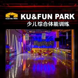 [KU&FUN PARK]蹦床公园_1598495325_4244028