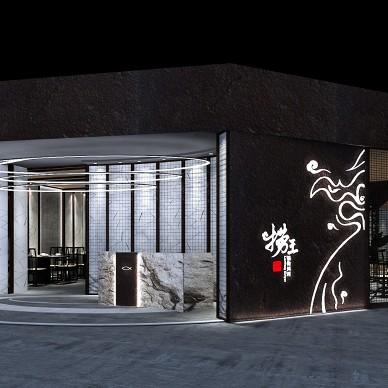 捞王 锅物料理_1598845911_4247525