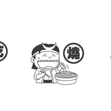 餐饮设计案例-义起烧肉,一起大口吃肉喝酒_1599017799_4249579