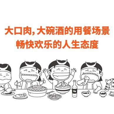 餐饮设计案例-义起烧肉,一起大口吃肉喝酒_1599017799_4249580