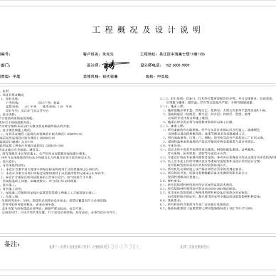 中海富仕居朱先生130平设计案例_1599460280
