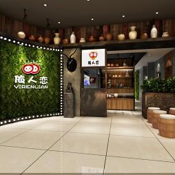 """""""依人恋""""丝娃娃餐饮店_1599889445_4260311"""