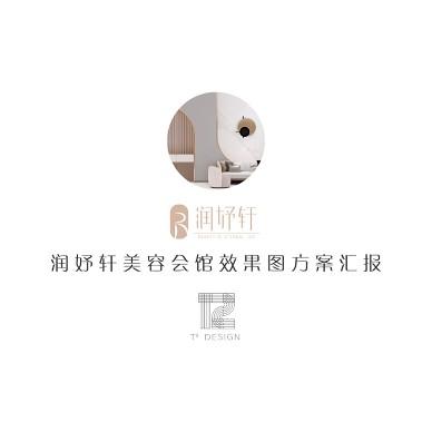 《润妤轩 舒体美容会所》室内设计_1600153510_4262831
