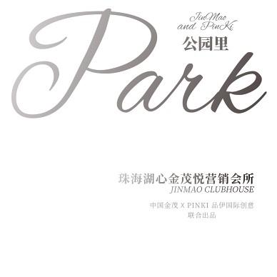 珠海湖心金茂悦营销会所_1601373453