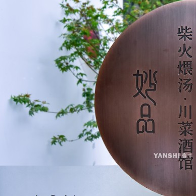 言十餐厅设计 | 妙品壹汤 川菜酒馆_1601451481_4276560